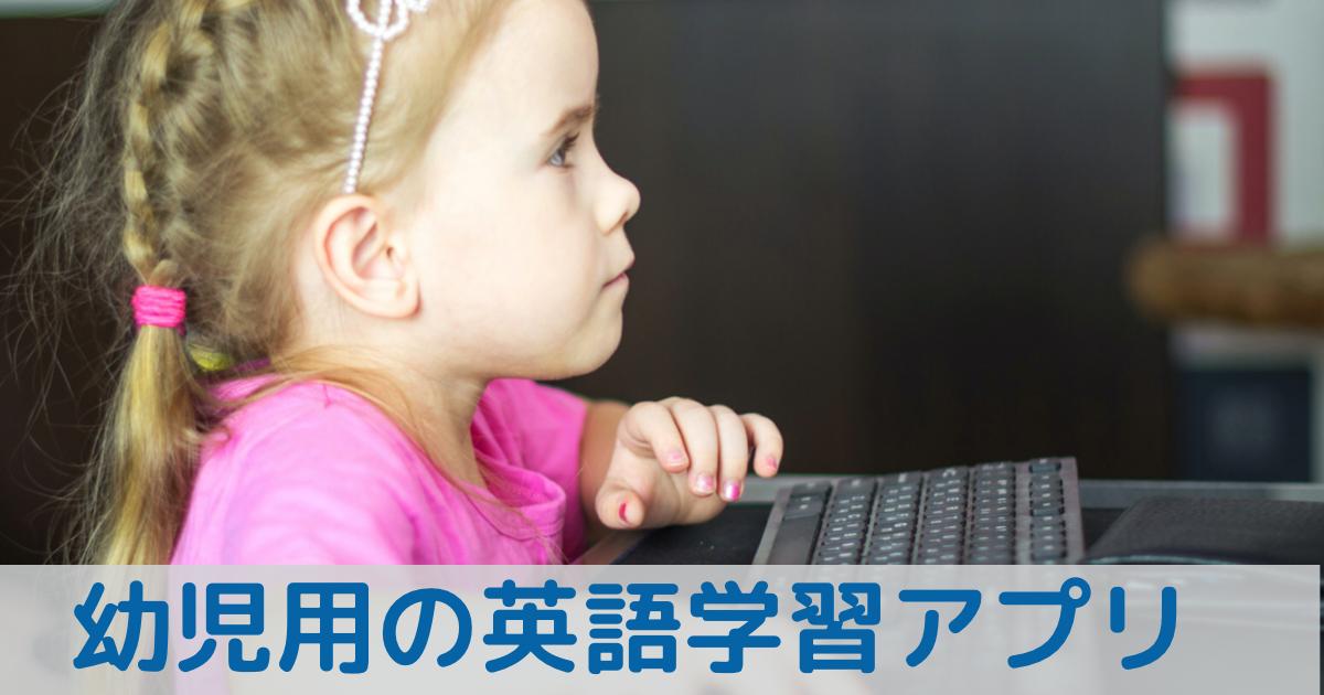 幼児用の英語教材で、絶対おすすめ一押しアプリ!英語指導歴の経験と視点からの提案です
