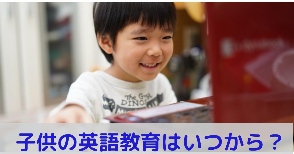 子供に英語をいつから習わせたらよいか?英語講師歴20年の経験から解説