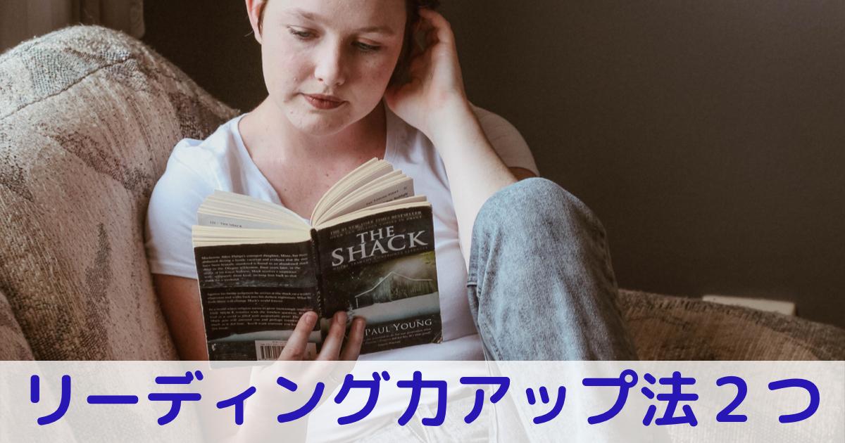 読むだけで英語のリーディング力 が劇的に向上する本6冊+多読用洋書