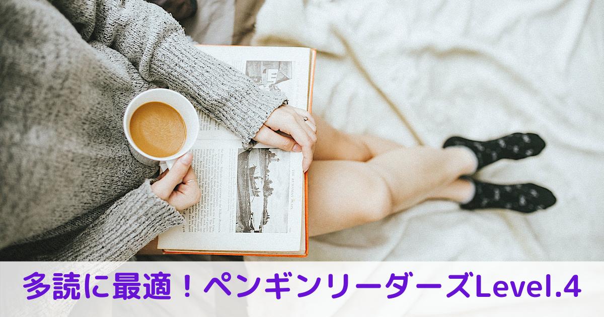 英語の多読に最適な洋書ペンギンリーダーズ一挙紹介Level4
