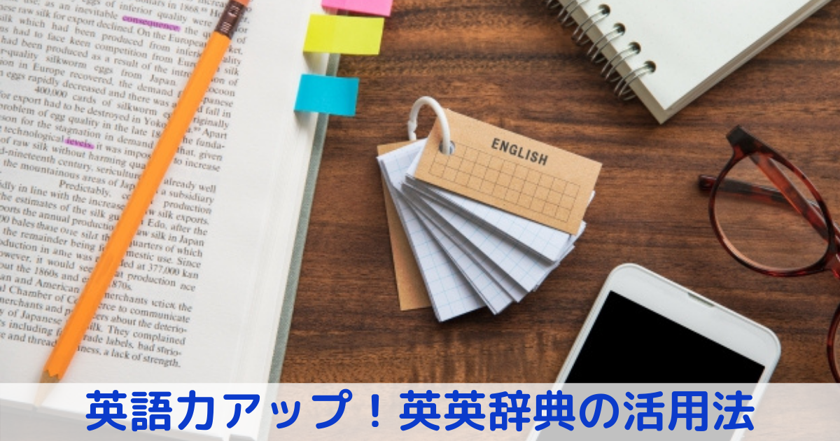 英英辞典の賢い活用法とは?【5つの英語能力】が身につくやり方を解説