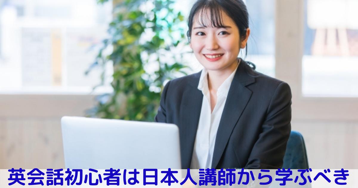 【体験からも断言】英会話初心者なら圧倒的に日本人講師から学ぶべき